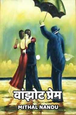 Vanjhot Prem by Mithal Nandu in Marathi