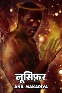 लूसिफ़र बुक Anil Makariya द्वारा प्रकाशित हिंदी में
