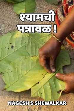 Shyamchi patraval by Nagesh S Shewalkar in Marathi