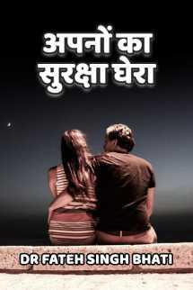अपनों का सुरक्षा घेरा बुक Dr Fateh Singh Bhati द्वारा प्रकाशित हिंदी में