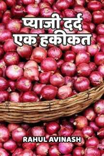 प्याजी दर्द एक हकीकत बुक Rahul Avinash द्वारा प्रकाशित हिंदी में
