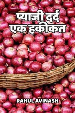 Pyaji dard ek hakikat by Rahul Avinash in Hindi