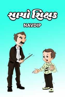 true teacher by Navdip in Gujarati