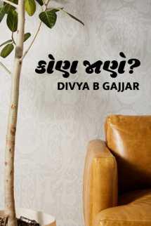 Divya B Gajjar દ્વારા કોણ જાણે? ગુજરાતીમાં