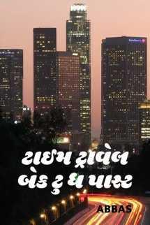 Abbas દ્વારા ટાઈમ ટ્રાવેલ : બેક ટુ ધ પાસ્ટ ગુજરાતીમાં