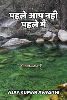 पहले आप नही पहले मैं बुक Ajay Kumar Awasthi द्वारा प्रकाशित हिंदी में