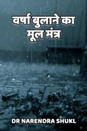 वर्षा बुलाने का मूल मंत्र बुक Dr Narendra Shukl द्वारा प्रकाशित हिंदी में