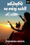 Jyotindra Mehta દ્વારા પ્રતિસૃષ્ટિ - અ સ્પેસ સ્ટોરી - 3 ગુજરાતીમાં