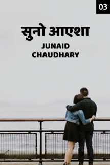 सुनो आएशा - 3 बुक Junaid Chaudhary द्वारा प्रकाशित हिंदी में