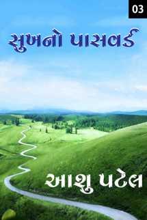 Aashu Patel દ્વારા સુખનો પાસવર્ડ - 3 ગુજરાતીમાં