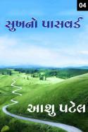 Aashu Patel દ્વારા સુખનો પાસવર્ડ - 4 ગુજરાતીમાં