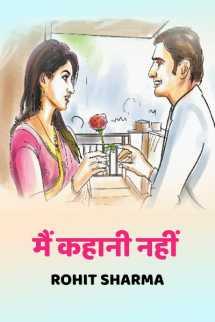 मैं कहानी नहीं बुक Rohit Sharma द्वारा प्रकाशित हिंदी में