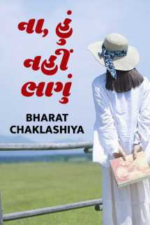 bharat chaklashiya દ્વારા ના, હું નહીં ભાગું....! ગુજરાતીમાં