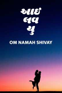 om namah shivay દ્વારા આઈ લવ યુ ગુજરાતીમાં