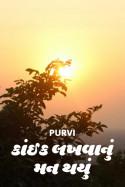 Purvi દ્વારા કાંઈક લખવાનું મન થયું...1   મારું ઘર કયું ? ગુજરાતીમાં