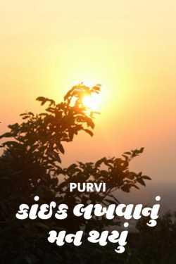 Kaik lakhvanu mann thayu - 1 by Purvi in Gujarati