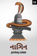 Jayraj sinh દ્વારા નાગિન - 2 ગુજરાતીમાં