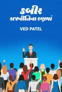 Ved Patel દ્વારા કબીર : રાજનીતિ ના રણમાં - 1 ગુજરાતીમાં