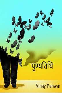 पुण्यतिथि बुक Vinay Panwar द्वारा प्रकाशित हिंदी में