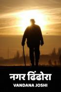 नगर ढिंढोरा बुक Vandana Joshi द्वारा प्रकाशित हिंदी में