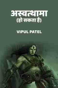 अस्वत्थामा  (हो सकता है) by Vipul Patel in Hindi