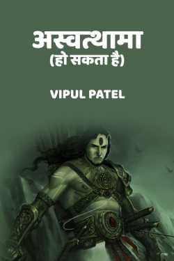 अस्वत्थामा  (हो सकता है) बुक Vipul Patel द्वारा प्रकाशित हिंदी में