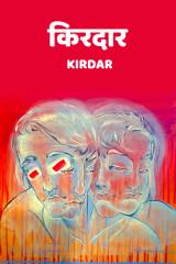 मेरे किरदार  by DHRUVIN P_ATEL in Hindi