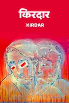 मेरे किरदार by Kirdar in Hindi