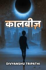 कालबीज़  by Divyanshu Tripathi in Hindi