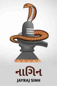 નાગિન by Jayraj sinh in Gujarati