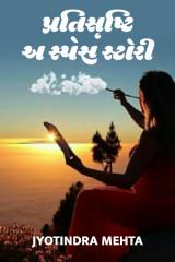 પ્રતિસૃષ્ટિ - અ સ્પેસ સ્ટોરી  by Jyotindra Mehta in Gujarati