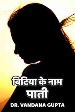 बिटिया के नाम पाती... by Dr. Vandana Gupta in Hindi