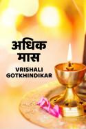 अधिक मास मराठीत Vrishali Gotkhindikar