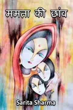 ममता की छाँव by Sarita Sharma in Hindi
