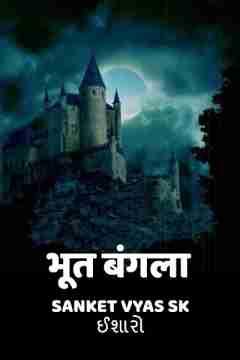 भूत बंगला.... by Sanket Vyas Sk, ઈશારો in Hindi
