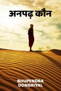 अनपढ़ कौन बुक Bhupendra Dongriyal द्वारा प्रकाशित हिंदी में