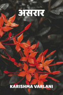 असरार.. बुक Karishma Varlani द्वारा प्रकाशित हिंदी में