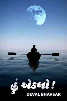 Deval Bhavsar દ્વારા હું એકલો। ..! ગુજરાતીમાં