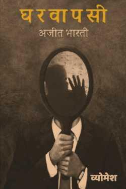 GHAR VAPSI by व्योमेश in Hindi