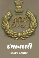 Deeps Gadhvi દ્વારા ઇમાનદારી ગુજરાતીમાં