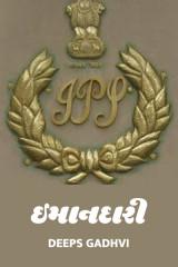 ઇમાનદારી  by Deeps Gadhvi in Gujarati