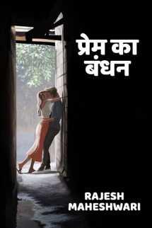 प्रेम का बंधन बुक Rajesh Maheshwari द्वारा प्रकाशित हिंदी में