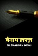 बेनाम लफ्ज़ बुक Er Bhargav Joshi द्वारा प्रकाशित हिंदी में