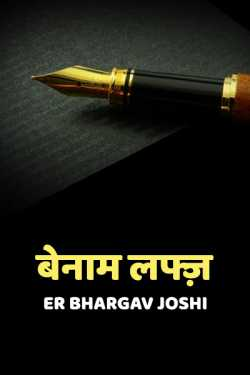 Benaam words by Er Bhargav Joshi in Hindi
