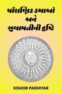 Kishor Padhiyar દ્વારા પૌરાણિક કથાઓ અને સલામતીની દ્રષ્ટિ - ૧ ગુજરાતીમાં