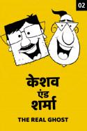 केशव एंड शर्मा - EP 071 - परेशान पिता बुक The Real Ghost द्वारा प्रकाशित हिंदी में