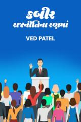 કબીર : રાજનીતિ ના રણમાં  by Ved Patel in Gujarati