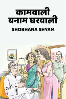 कामवाली बनाम घरवाली - (व्यंग्य) बुक Shobhana Shyam द्वारा प्रकाशित हिंदी में