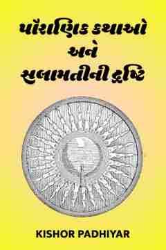 પૌરાણિક કથાઓ અને સલામતીની દ્રષ્ટિ by Kishor Padhiyar in Gujarati