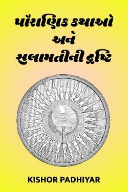 પૌરાણિક કથાઓ અને સલામતીની દ્રષ્ટિ by Kishor Padhiyar in :language